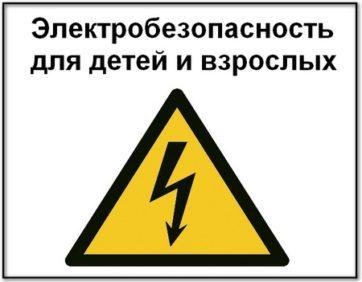Электробезопасность-для-детей-и-взрослых